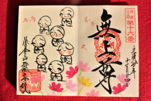 證安院(京都市)の御朱印