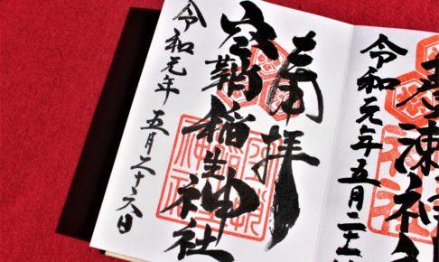 空鞘稲生神社の御朱印(広島市)