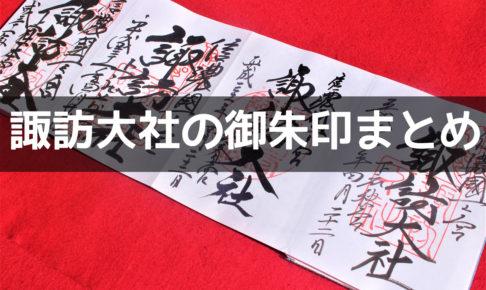 諏訪大社(長野県)の御朱印