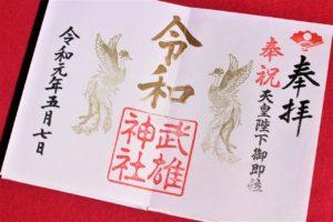 武雄神社(佐賀県武雄市)の御朱印