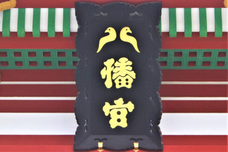 日本三大八幡宮の御朱印