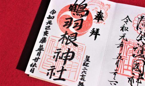 鶴羽根神社の御朱印(広島市)