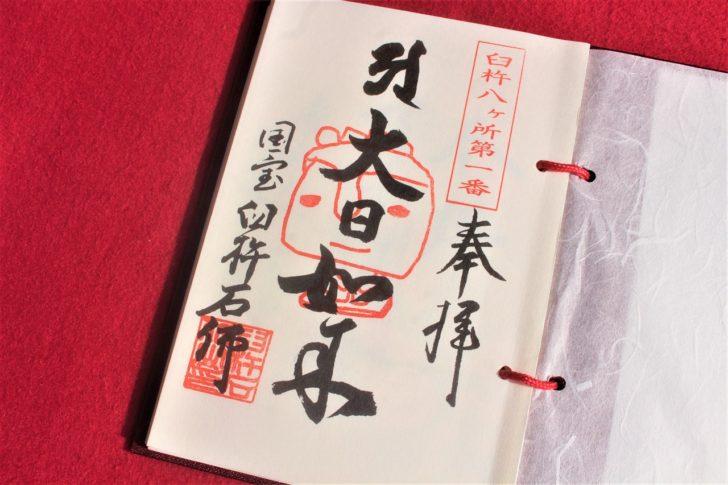 国宝 臼杵石仏(大分県臼杵市)の御朱印