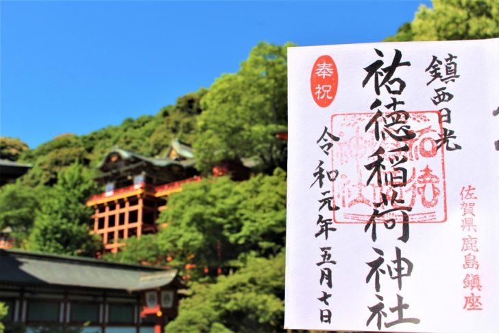 祐徳稲荷神社(佐賀県)の御朱印