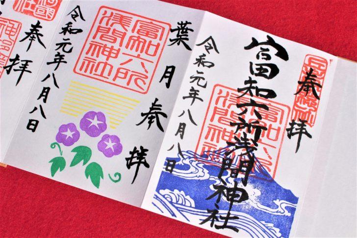 富知六所浅間神社の御朱印&御朱印帳(静岡県富士市)