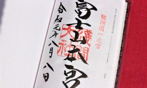 富士山本宮浅間大社の御朱印(静岡県富士宮市)