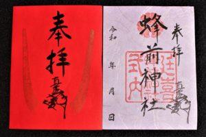 蜂前神社の御朱印(静岡県浜松市)