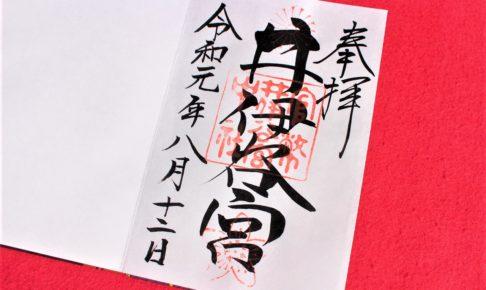 井伊谷宮の御朱印&御朱印帳(静岡県浜松市)