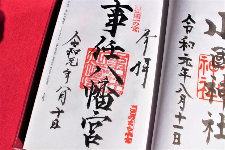 事任八幡宮の御朱印(静岡県)