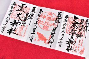 見付天神 矢奈比賣神社の御朱印(静岡県磐田市)