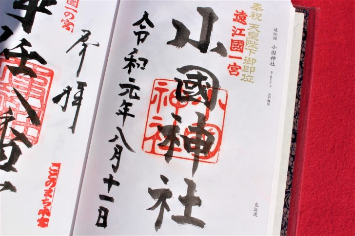 小国神社の御朱印(静岡県)