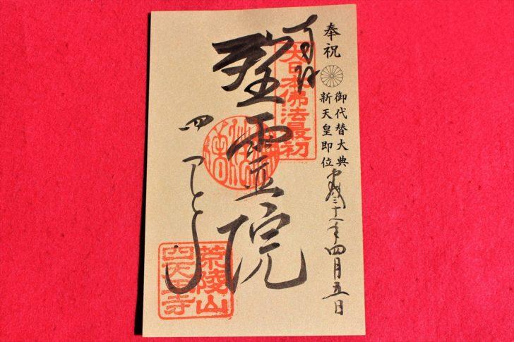 四天王寺の御朱印(大阪府)