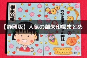 静岡県の人気の御朱印帳まとめ