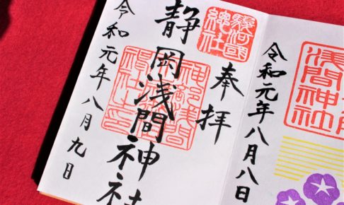 静岡浅間神社(静岡市)の御朱印