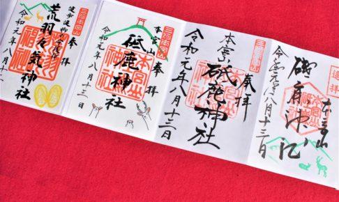 砥鹿神社の御朱印(愛知県豊川市)