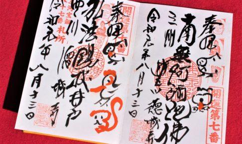 徳城寺で頂ける御朱印(愛知県豊川市)