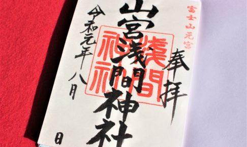 山宮浅間神社の御朱印(静岡県富士宮市)