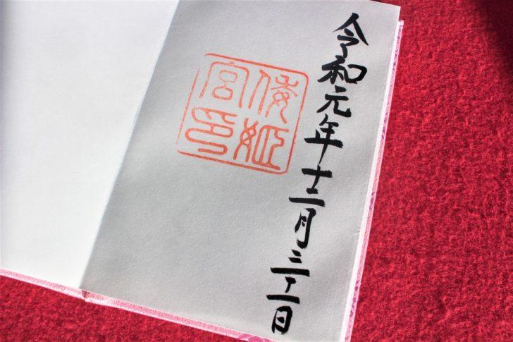 倭姫宮(伊勢神宮 内宮別宮)の御朱印