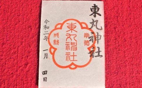 東丸神社(伏見稲荷大社隣接)の御朱印