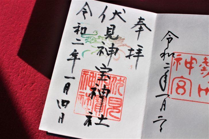 伏見神宝神社の御朱印(伏見稲荷大社と隣接)