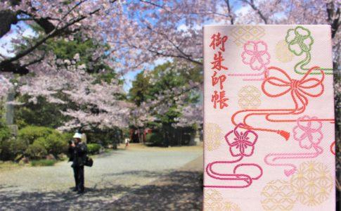 姫路神社の御朱印・御朱印帳