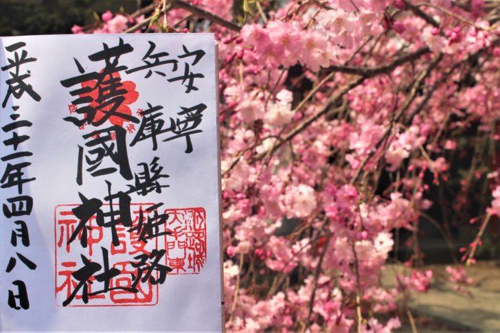兵庫県姫路護国神社の御朱印