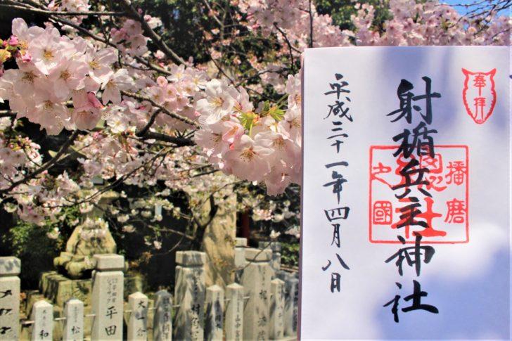 射楯兵主神社(姫路城近く)の御朱印