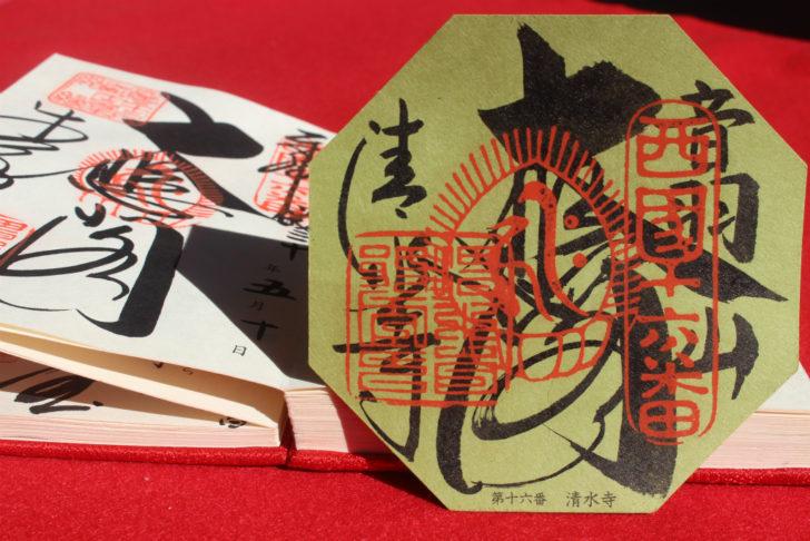 清水寺(京都)の御朱印まとめ