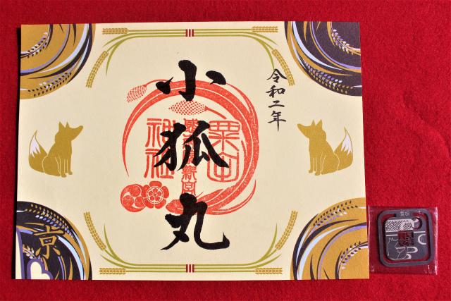 粟田神社「小狐丸」の御朱印