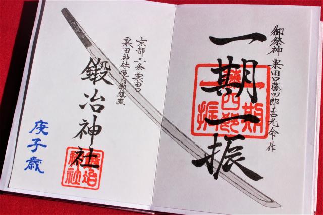 粟田神社「一期一振」の御朱印