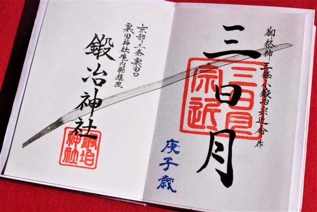 粟田神社三日月(鍛冶神社)の御朱印<