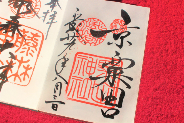 粟田神社(京都)の御朱印