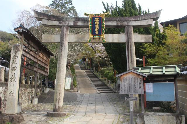 粟田神社(京都市)刀剣の聖地