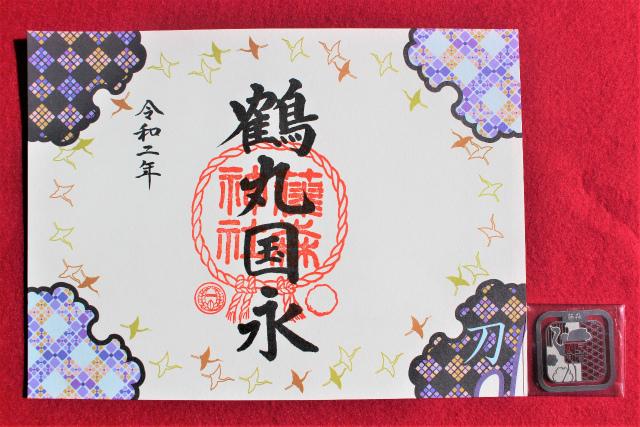 藤森神社の御朱印「鶴丸国永」