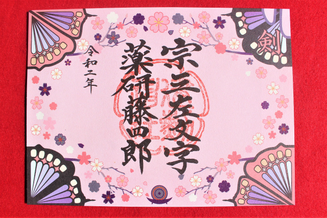 京都刀剣御朱印めぐり(2020年)