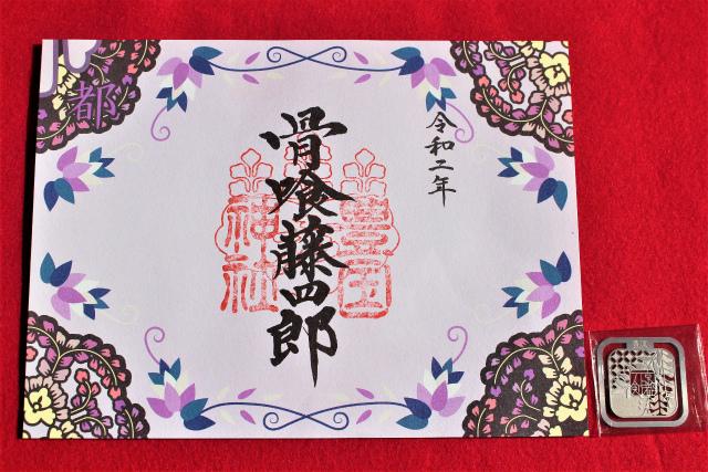 豊国神社「骨喰藤四郎」の御朱印