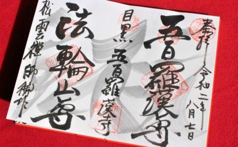 五百羅漢寺の御朱印(東京・目黒区)