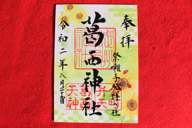 葛西神社の御朱印