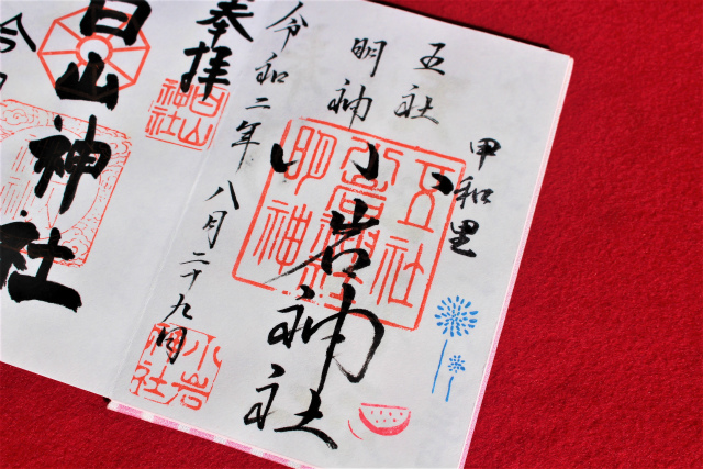 小岩神社の御朱印
