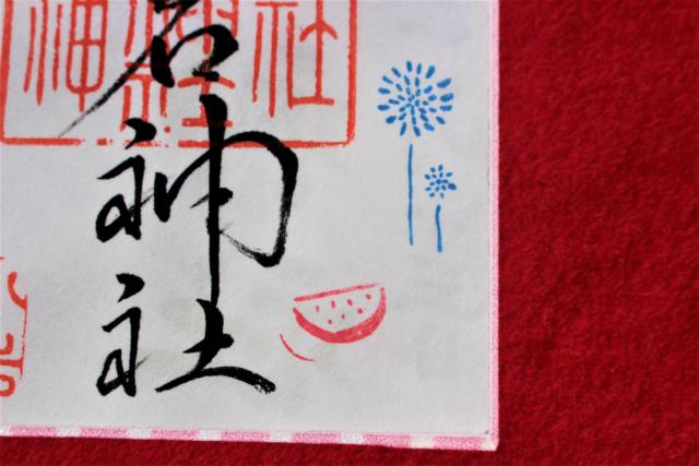 小岩神社の御朱印(8月)