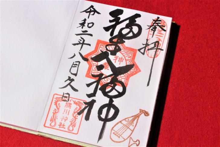 熊川神社の御朱印(東京都福生市)