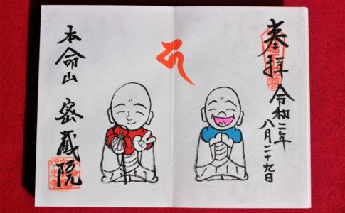 密蔵院の御朱印(江戸川区)