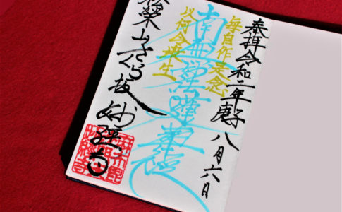妙教寺の御朱印・御首題(六本木ヒルズ)