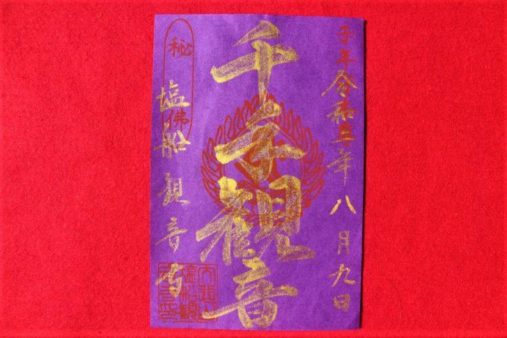 塩船観音寺の御朱印(東京都亜青梅市)