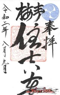 住吉神社の御朱印(青梅市)