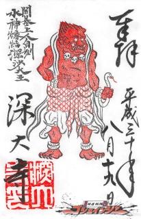 深大寺の御朱印(調布市)