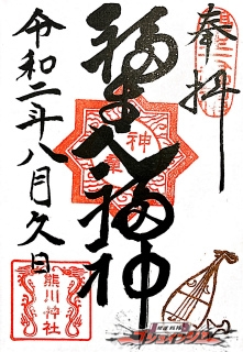熊川神社の御朱印(福生市)