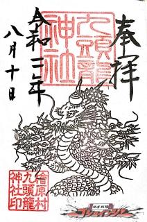 九頭龍神社の御朱印(檜原村)