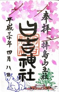 拝島日吉神社の御朱印(昭島市)