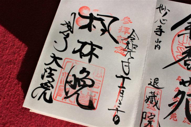大法院の御朱印(京都市)